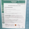 Антисептик для рук Healthseptic 65% 5000ml с ароматизатором 0